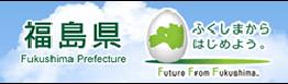 福島県公式WEBサイト
