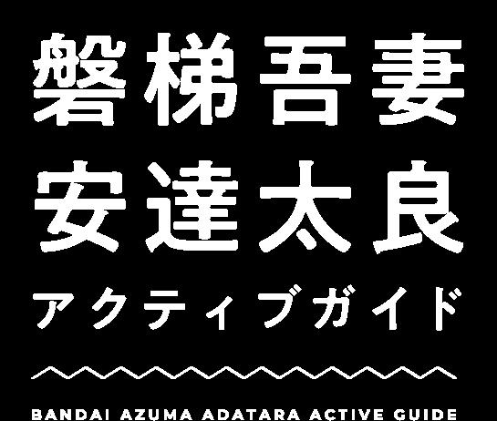 磐梯吾妻安達太良-アクティブガイド