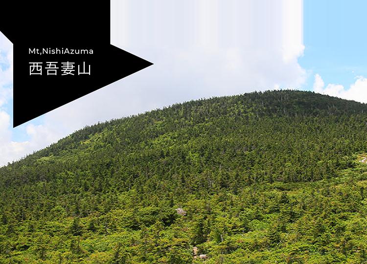 Mt. Nishiazuma