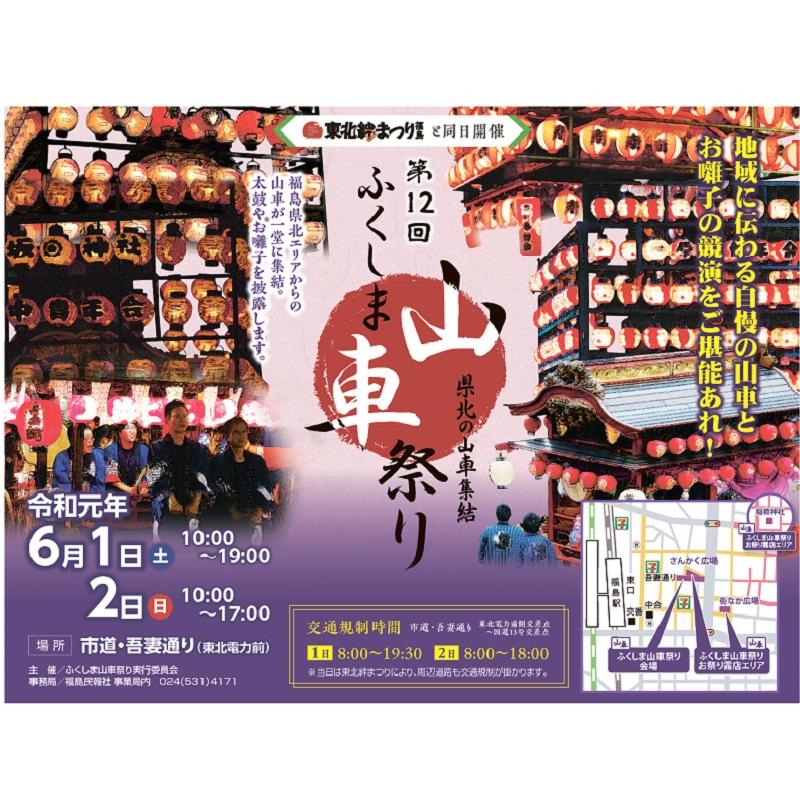 東北絆まつり福島と同日開催!!「第12回ふくしま山車祭り」のお知らせ