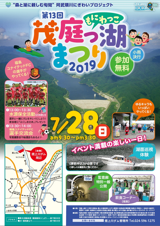 7/28「第13回茂庭っ湖まつり2019」開催!!