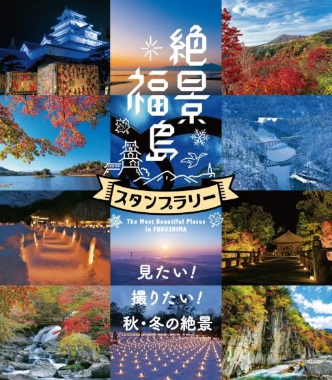 10/11-2/29 絶景福島 スタンプラリー開催中!