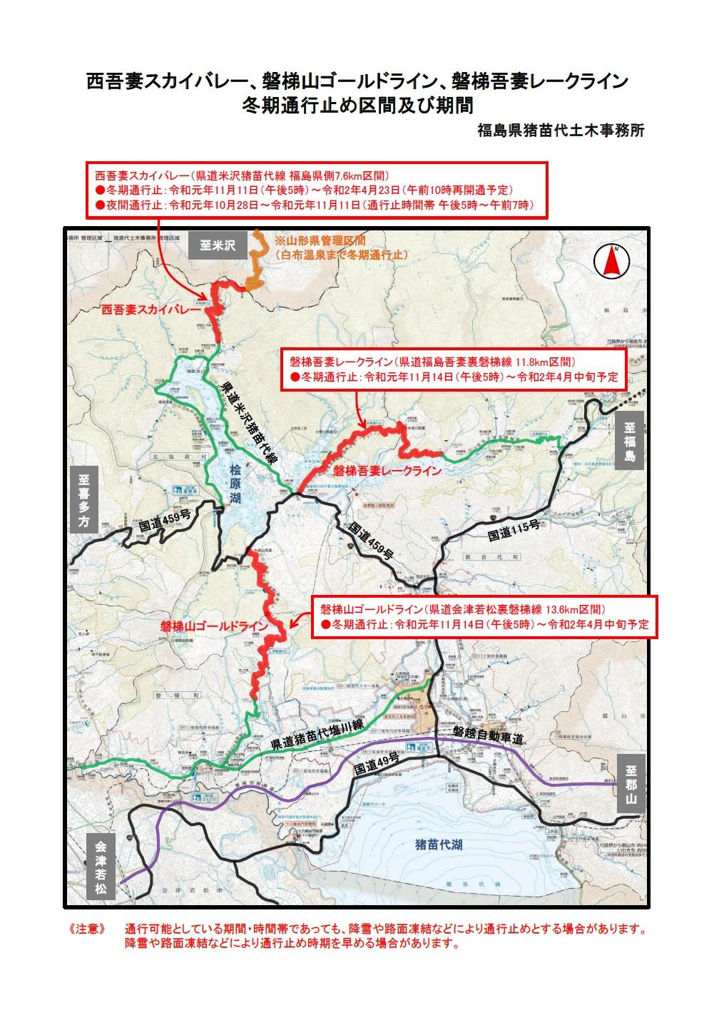 西吾妻スカイバレー、磐梯山ゴールドライン、磐梯吾妻レークラインの冬期通行止めについて