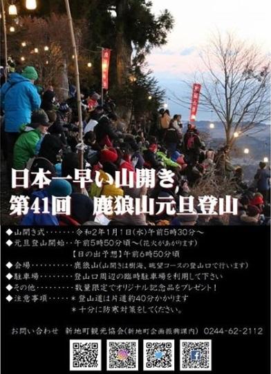 日本一早い山開き「鹿狼山元旦登山」