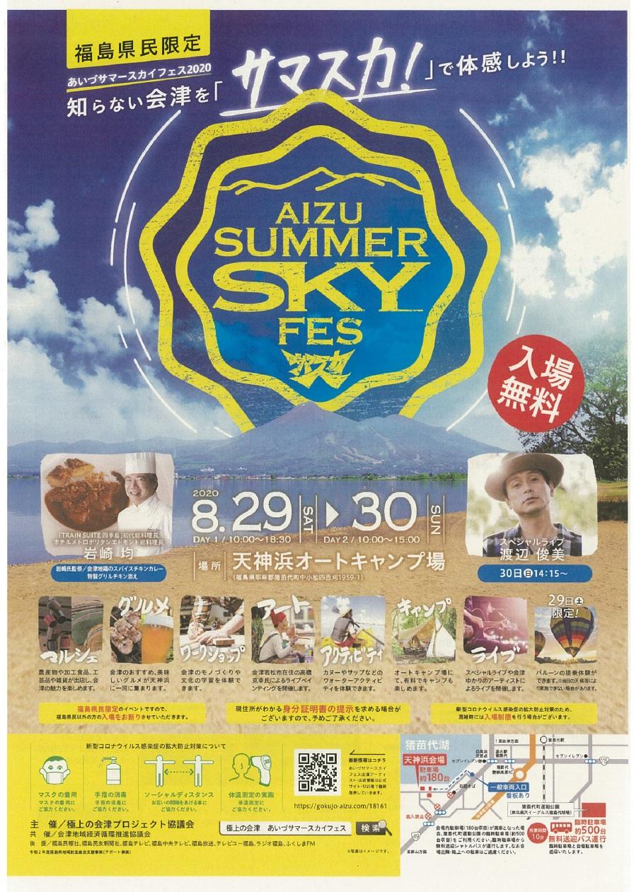 8/29.30福島県民限定「AIZU SUMMER SKY FES」開催!!