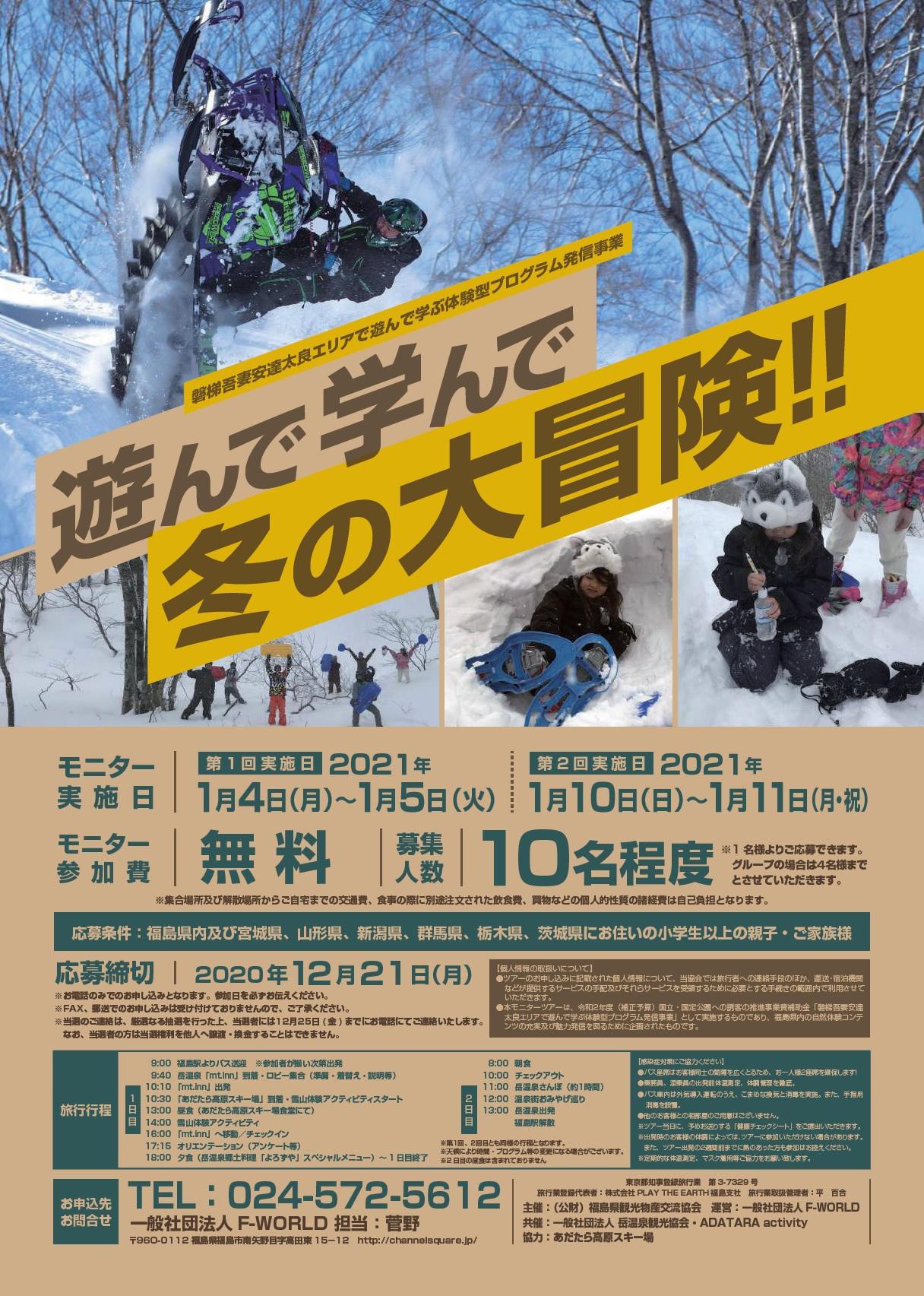 雪山体験アクティビティモニターツアー参加者を募集!