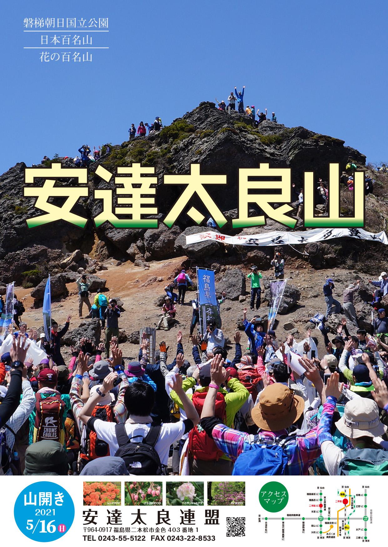 5/16「第67回安達太良山山開き」について