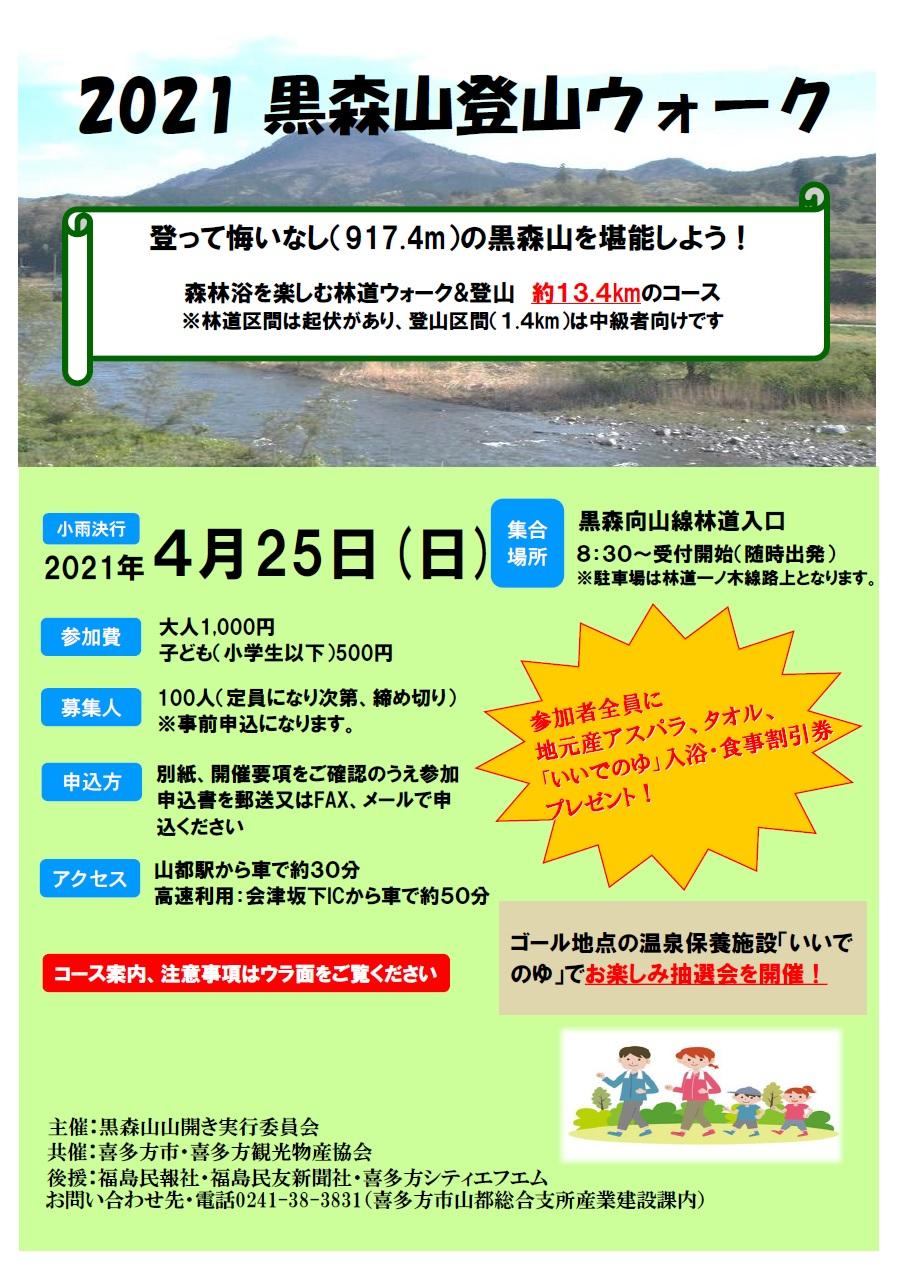 4/25「2021黒森山登山ウォーク」