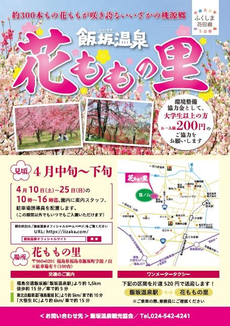 4/10~4/25飯坂温泉 花ももの里開園!