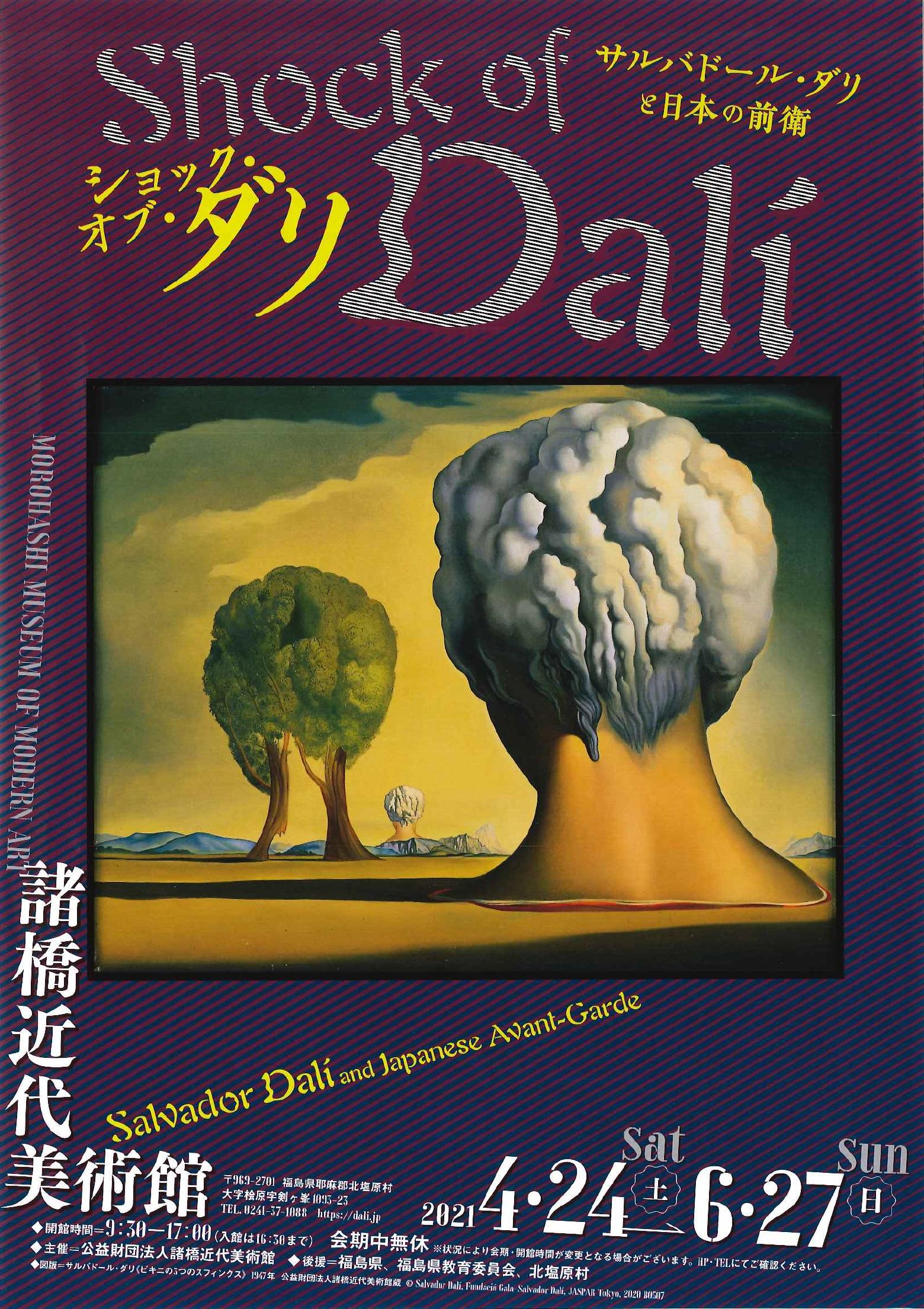4/24~6/27「Shock of Dalí ショック・オブ・ダリ 〜サルバドール・ダリと日本の前衛〜」開催!!