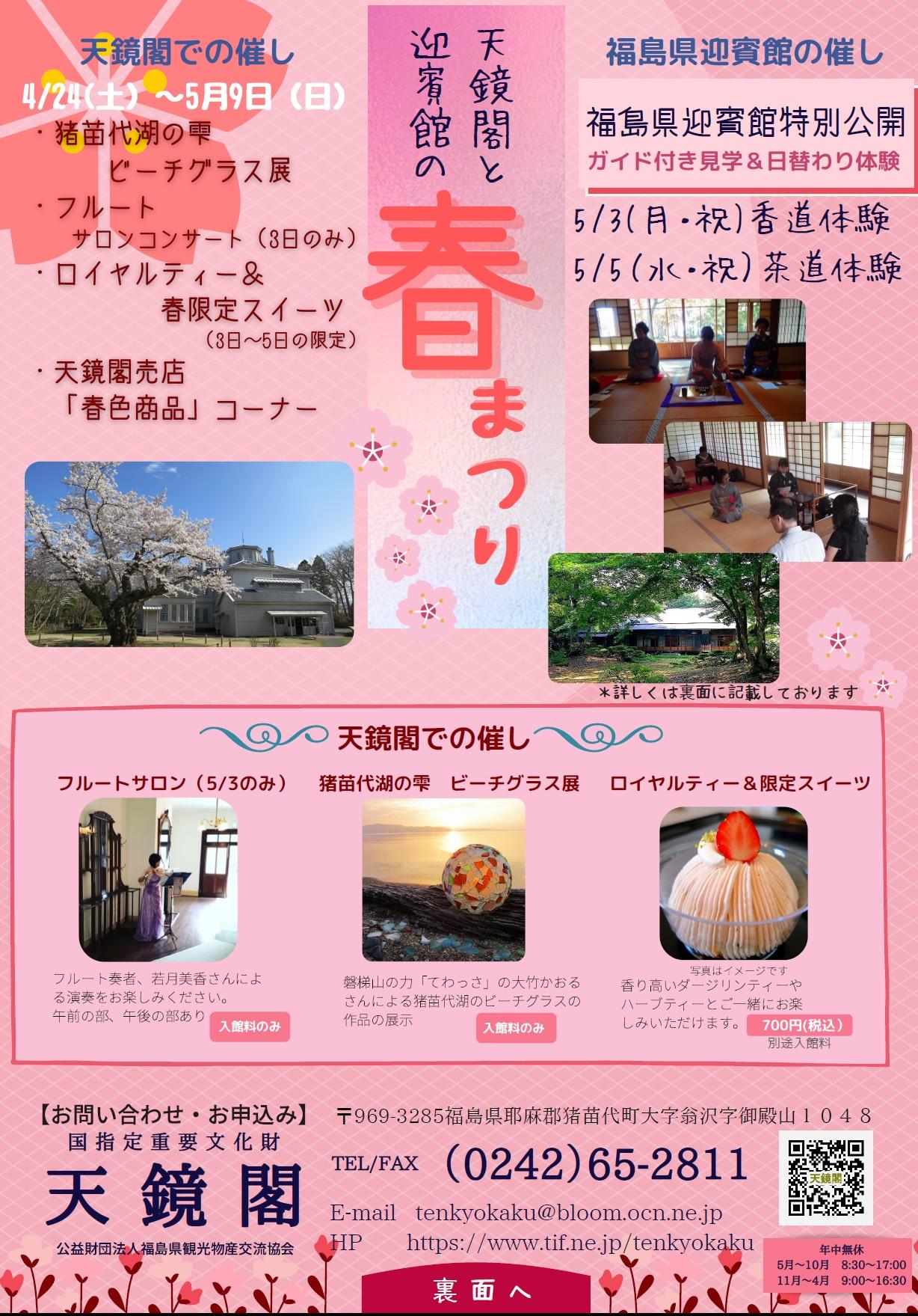 4/24~5/9「天鏡閣と迎賓館の春まつり」開催!