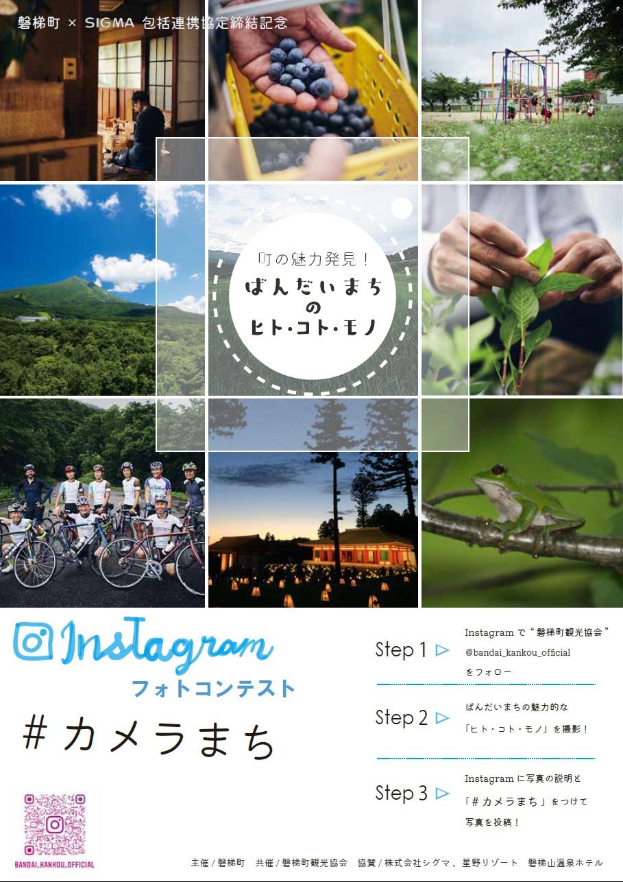 #カメラまち Instagram 磐梯町フォトコンテスト