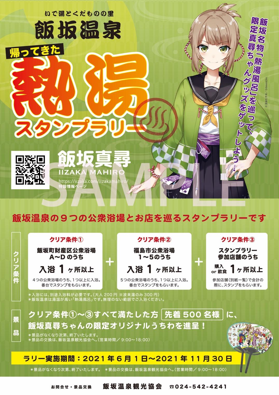 6/1-11/30飯坂温泉「帰ってきた熱湯スタンプラリー」開催!
